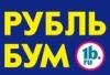 """Компания """"Рубль бум"""""""
