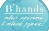B'hands