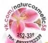 Naturcosmetic58
