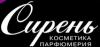 """Компания """"Сирень"""""""
