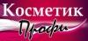 Косметик-профи